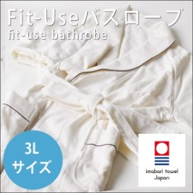 今治産 Fit-Use(フィットユース)バスローブ シンプルアイボリー 3Lサイズ 蛍光染料不使用【送料無料】※ラッピング別売り