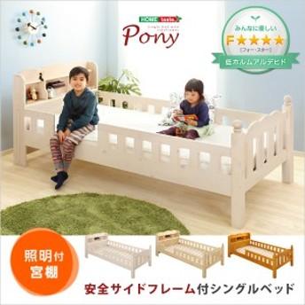 安全サイドフレーム付き 子供用 棚・照明付き すのこ シングルベッド 〔Pony-ポニー-〕 フレームのみ・マットレスなし