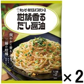 キユーピー あえるパスタソース 柑橘香るだし醤油 26.7g×2袋 1セット(2個)