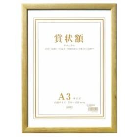 セキセイ 木製賞状額 A3 ナチュラル SRO-1087-00