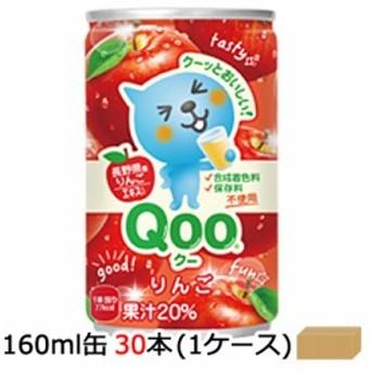 ●代引き不可 コカ・コーラ ミニッツメイドクーわくわくアップル160ml缶×30本 × 1ケース 46077