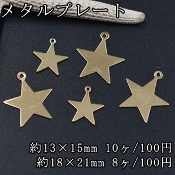メタルパーツ メタルプレート 星 1カン ゴールド