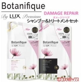 ラックス プレミアム(LUX Premium) ボタニフィーク(Botanifique) ダメージリペア つめかえ用セット 各350g ユニリーバ(Unilever)