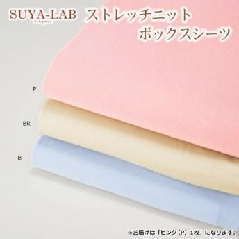 SUYA-LAB ストレッチニットボックスシーツ B-S〜B-SD対応 ピンク 22412-86650/109(P)
