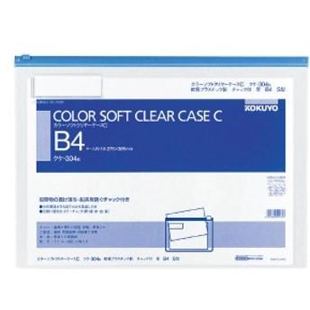 コクヨ カラーソフトクリヤーケースC 軟質タイプ B4 青 チャック付きマチ無 クケ-304B