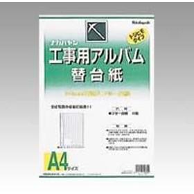 ナカバヤシ 工事用アルバム A4版 (フリー替台紙) ア-DKR-163 00049647