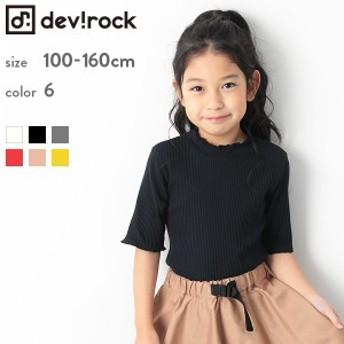 子供服 半袖Tシャツ キッズ 韓国子供服 [リブハーフスリーブ Tシャツ 女の子 トップス 全6色 100-160] 半袖 フリル メロウ M1-3