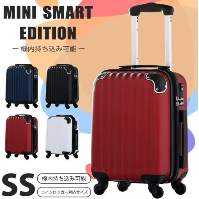 e5c2400fa1 【MEW】 機内持ち込み SSサイズ スーツケース コンパクト 拡張機能付き TSAロック かわいい