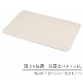 足拭きマット 珪藻土バスマット Lサイズ バスマット 風呂マット PRJ-6522