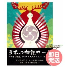 日本の神託カード オラクルカード タロットカード 占い 平日即日発送