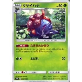 ポケモンカードゲーム SM10 ダブルブレイズ クサイハナ C | ポケカ 拡張パック 草 1進化