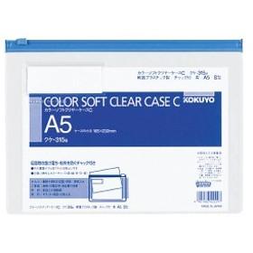 【メール便発送】コクヨ カラーソフトクリヤーケースC 軟質タイプ A5 青 チャック付きマチ無 クケ-315B