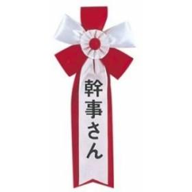 キ章 幹事さん 記章 腕章 胸章 おもしろ ジョーク 宴会 パーティー イベント コスプレ 仮装 変装 グッズ 小道具 ルカン 3004