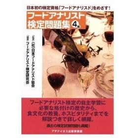 フードアナリスト検定問題集4級/フードアナリスト検定研究会(編者),日本フードアナリスト協会(その他)