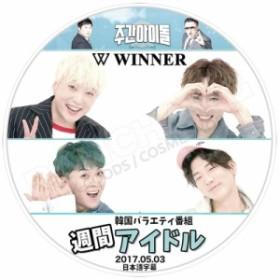 【K-POP DVD】☆★WINNER 2017 週間アイドル★(2017.05.03)【日本語字幕あり】