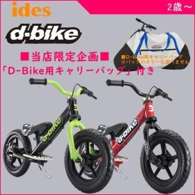 数量限定 キャリーバッグ付き 子ども用自転車 ディーバイクキックス V アイデス 送料無料 バランスバイク ペダルレスバイク 足けり キッズ 誕生日 プレゼント