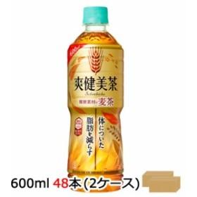 ●代引き不可 コカ・コーラ 爽健美茶 健康素材の麦茶 600ml PET×48本(24本×2ケース) 46643