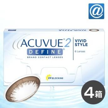 【送料無料】2ウィークアキュビューディファイン(ヴィヴィッドスタイル) 4箱 2week/ディファイン/カラコン/ コンタクトレンズ