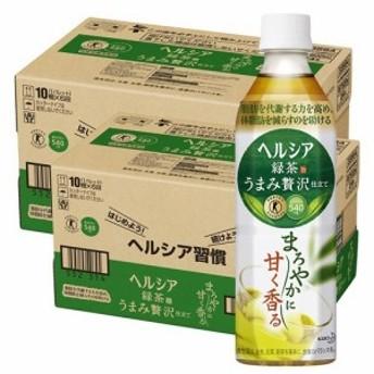 【訳あり】ヘルシア 緑茶 うまみ贅沢仕立て(500ml48本入)[トクホのお茶]