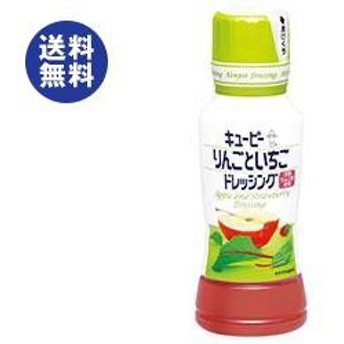 送料無料 キューピー りんごといちごドレッシング 180mlペットボトル×12本入
