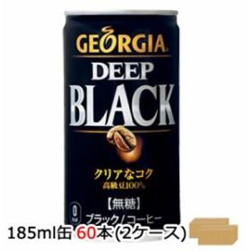 ●代引き不可 コカ・コーラ ジョージア ディープブラック 缶 185g×60本 (30本×2ケース) 47348