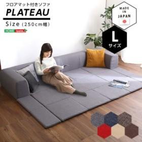 フロアマット付きソファLサイズ(幅250cm)お家で洗えるカバーリングタイプ   Plateau-プラトー- SH-07-PLTL-SF