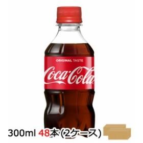 ●代引き不可 コカ・コーラ コカ・コーラ300ml PET×24本×2ケース 46297