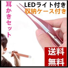 【即納】★送料無料★耳かき イヤークリーナー LED 電池式 子供用 大人用 光る ライト付きで見やすく便利 ステンレス製 ピンセット