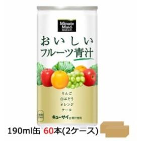 ●代引き不可 コカ・コーラ ミニッツメイド おいしいフルーツ青汁 190g 缶×60本 (30本×2ケース) 47364