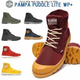 パラディウム スニーカー 76357 パンパ パドル ライト WPプラス ブーツ 防水 レインシューズ メンズ レディース PALLADIUM PAMPA