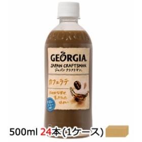 ●代引き不可 コカ・コーラ ジョージア ジャパンクラフトマン カフェラテ PET 500ml×24本 (1ケース) 47322