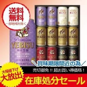 ビール beer ギフト 訳あり 在庫処分 ギフト セット 送料無料 サッポロ YWV3D エビスビール 飲み比べ 詰め合わせ