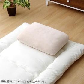 ピロー 枕『ふんわりフィット枕』 ベージュ 約40×60cm 2917219