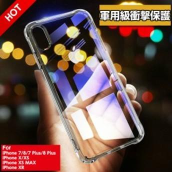 iPhone XR ケース iPhone XS ケース iPhone XS MAX iphone8 iphone7 Plus iphone X iphone6s ケース 耐衝撃 クリア シリコン 透明 カバー