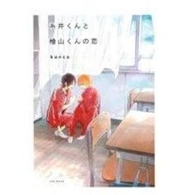 糸井くんと桧山くんの恋 POE BACKS/kanco(著者)