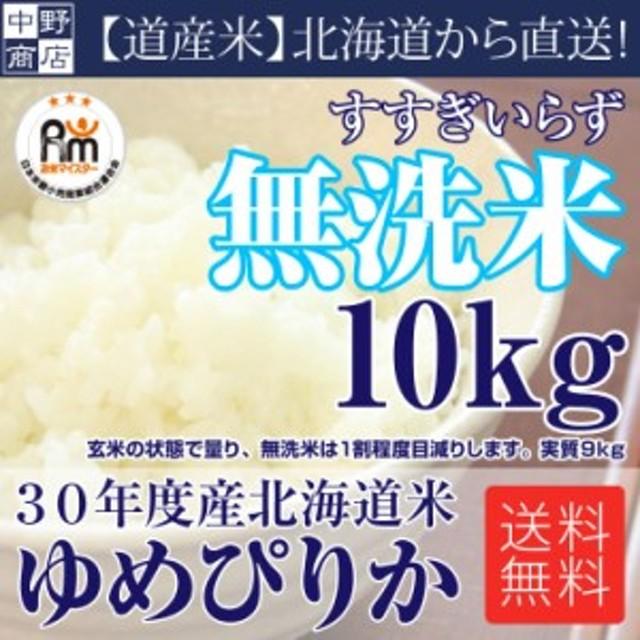 無洗米 北海道から直送!【送料無料】北海道米 ゆめぴりか 10kg ( 米 10kg /米/コメ)