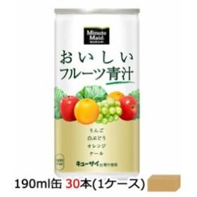 ●代引き不可 コカ・コーラ ミニッツメイド おいしいフルーツ青汁 190g 缶×30本 (1ケース) 47333