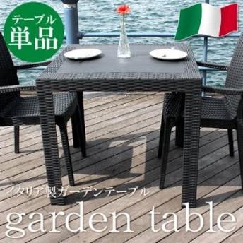 ガーデンテーブル 単品 ガーデン テーブル ガーデン ガーデンファニチャー リゾート 庭 屋外 野外 アウトドア カフェ アジアン モダン
