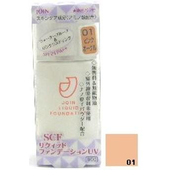 ジョインSCFリキッドファンデーションUV01ピンクオークル[SPF24/PA++]