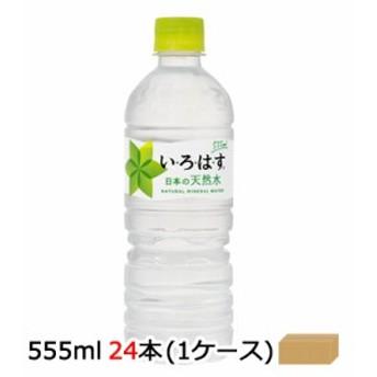 ( 期間限定 特価 )●代引き不可 コカ・コーラ いろはす555ml PET×24本 × 1ケース 天然水 46037