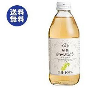 【送料無料】アルプス 信州ぶどう ナイアガラジュース 250ml瓶×24本入