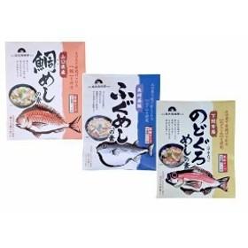 長州 藤光海風堂 海鮮炊き込みめしの素 詰め合わせ 3種×2袋セット(支社倉庫発送品)