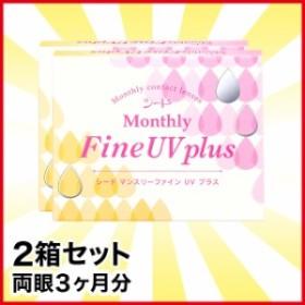 マンスリーファイン UV plus ×2箱 1ヵ月 コンタクトレンズ マンスリー キャッシュレス5%還元