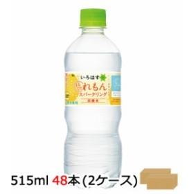 ( 期間限定 特価 )●代引き不可 コカ・コーラ いろはす スパークリングレモン 515ml (24本×2ケース) 46291
