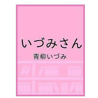 いづみさん / 今日マチ子 / 青柳いづみ