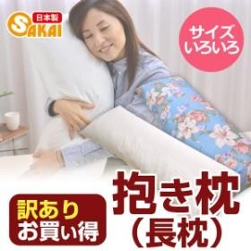 【少々難あり・B級訳あり商品】 返品・交換不可 [訳あり]抱き枕(長枕)