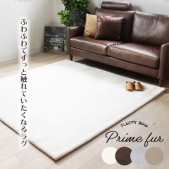 【送料無料】 130x180cm オリジナルラグ プライムファー カーペット ラグ 敷物 絨毯 じゅうたん ラグマット しきもの シャギー シャギー