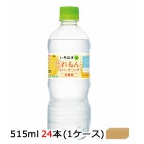 ( 期間限定 特価 )●代引き不可 コカ・コーラ いろはす スパークリングレモン 515ml PET×24本 × 1ケース スパークリング れもん 46039