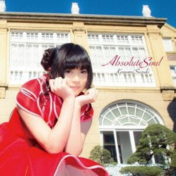 【中古】【CD】 鈴木このみ / Absolute Soul(-shield-)
