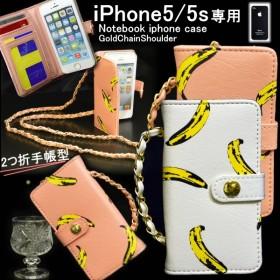 iPhone5・5sケース iphone ケース 2つ折り手帳型 バナナ柄 ゴールドチェーン アイフォンケース【メール便配送で送料無料】【国内配送】